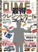 DIME(ダイム)2014年4月号