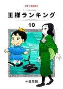 王様ランキング 10巻