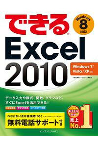 できるExcel2010Windows7/Vista/XP対応