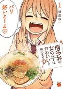 博多弁の女の子はかわいいと思いませんか? 1