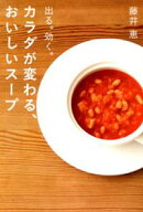 カラダが変わる、おいしいスープー出る。効く。