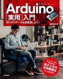 Arduino[実用]入門ーーWi-Fiでデータを送受信しよう!【電子書籍】[ 福田和宏 ]