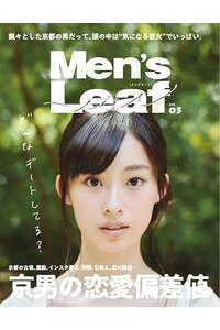 Leaf書籍Men'sLeafvol.05