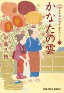 かなたの雲〜日本橋牡丹堂 菓子ばなし(七)〜