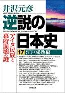 逆説の日本史17 江戸成熟編/アイヌ民族と幕府崩壊の謎