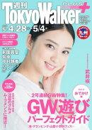 週刊 東京ウォーカー+ No.5 (2016年4月27日発行)