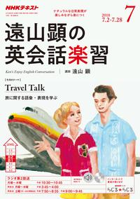 NHKラジオ 遠山顕の英会話楽習 2018年7月号[雑誌]【電子書籍】