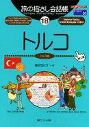 旅の指さし会話帳 18 トルコ