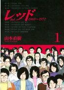 レッド 1969〜1972