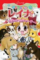 マジカル少女レイナ2 (6) 恐怖のドッグトレーナー