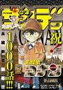 週刊少年サンデー 2017年37・38合併号(2017年8月9日発売)【電子書籍】