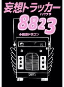 妄想トラッカー88231