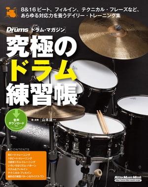 究極のドラム練習帳(大型増強版)【電子書籍】[ 山本雄一 ]