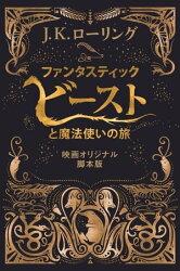 ファンタスティック・ビーストと魔法使いの旅 〈映画オリジナル脚本版〉