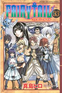 FAIRYTAIL33巻