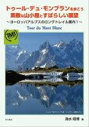 トゥール・デュ・モンブランを歩こう 素敵な山小屋とすばらしい展望 〜ヨーロッパアルプスのロングトレイル案内1…