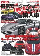 ニューモデル速報 モーターショー速報 2013 東京モーターショーのすべて 輸入車