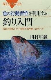魚の行動習性を利用する 釣り入門 科学が明かした「水面下の生態」のすべて【電子書籍】[ 川村軍蔵 ]