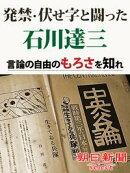 発禁・伏せ字と闘った石川達三 言論の自由のもろさを知れ