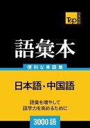 中国語の語彙本3000語