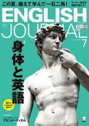 [音声DL付]ENGLISH JOURNAL (イングリッシュジャーナル) 2018年7月号 〜英語学習・英語リスニングのための月刊誌 […