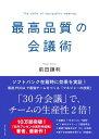 最高品質の会議術【電子書籍】[ 前田鎌利 ]
