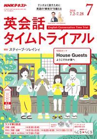 NHKラジオ 英会話タイムトライアル 2018年7月号[雑誌]【電子書籍】