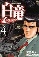 白竜-LEGEND- 4