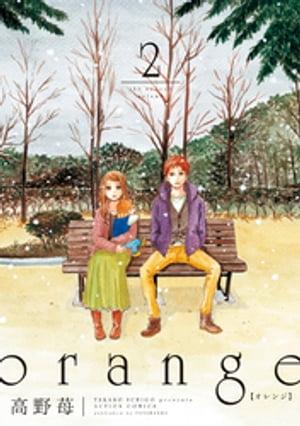 orange (2)【電子書籍】[ 高野苺 ]