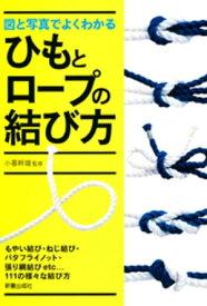 図と写真でよくわかるひもとロープの結び方【電子書籍】[ 小暮幹雄 ]