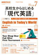 NHKラジオ 高校生からはじめる「現代英語」 2018年7月号[雑誌]
