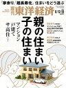 週刊東洋経済 2017年8月12-19日合併号【電子書籍】