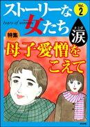 ストーリーな女たち 涙母子愛憎をこえて Vol.2