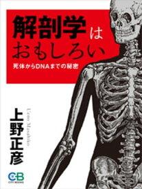 解剖学はおもしろい【電子書籍】[ 上野正彦 ]