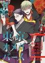東京オメガバースII vol.4【電子書籍】[ 腰乃 ]