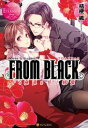 FROM BLACK 〜ドS極道の甘い執愛〜【電子書籍】[ 桔梗楓 ]