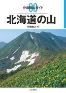 分県登山ガイド 0 北海道の山
