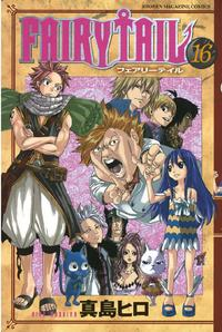 FAIRYTAIL16巻