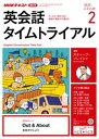 NHKラジオ 英会話タイムトライアル 2020年2月号[雑誌]【電子書籍】