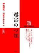 遷宮のつぼ 神社検定公式テキスト4