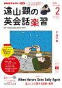 NHKラジオ 遠山顕の英会話楽習 2020年2月号[雑誌]【電子書籍】