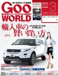 GooWORLD 2015年3月号2015年3月号【電子書籍】