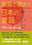 英語で歌おう日本の童謡ーMother Turkey's Book of Japanese Children's Songs