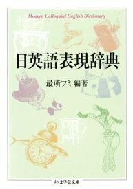 日英語表現辞典【電子書籍】[ 最所フミ ]