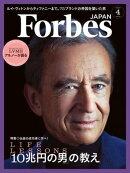 ForbesJapan 2020年4月号