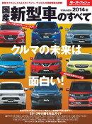 ニューモデル速報 統括シリーズ 2014年 国産新型車のすべて