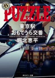 PUZZLE 東京駅おもてうら交番・堀北恵平【電子書籍】[ 内藤 了 ]