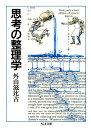 思考の整理学【電子書籍】[ 外山滋比古 ]