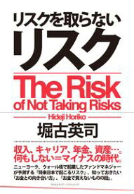 リスクを取らないリスク【電子書籍】[ 堀古英司 ]
