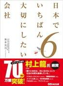 日本でいちばん大切にしたい会社6